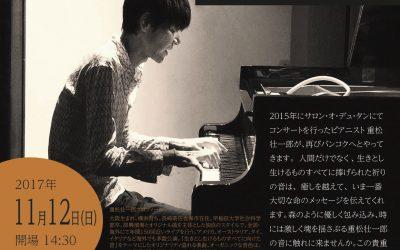 重松壮一郎さんのピアノリサイタル in Bangkok