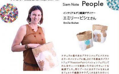 【サイアムノオト・ピープル vol.1】インテリア雑貨デザイナー・エミリーさんのクラフト物語