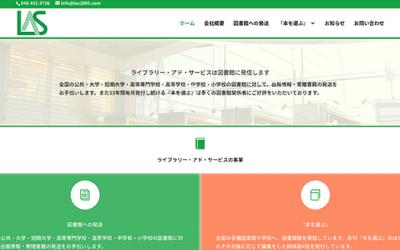 ライブラリー・アド・サービス様のウェブサイトを制作しました