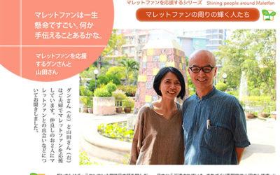 【サイアムノオト・ピープル vol.11】「マレットファンは一生懸命。何か手伝えることあるかな」 ~ボランティアのグンさんと山田さんご夫妻~