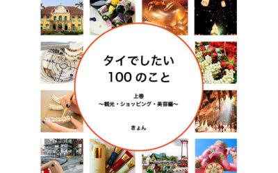 バンコク在住ブロガー・きょんさんの著書「タイでしたい100のこと」のブックデザインをしました