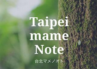 台北発のウェブマガジン「台北マメノオト」のウェブサイトを制作しました